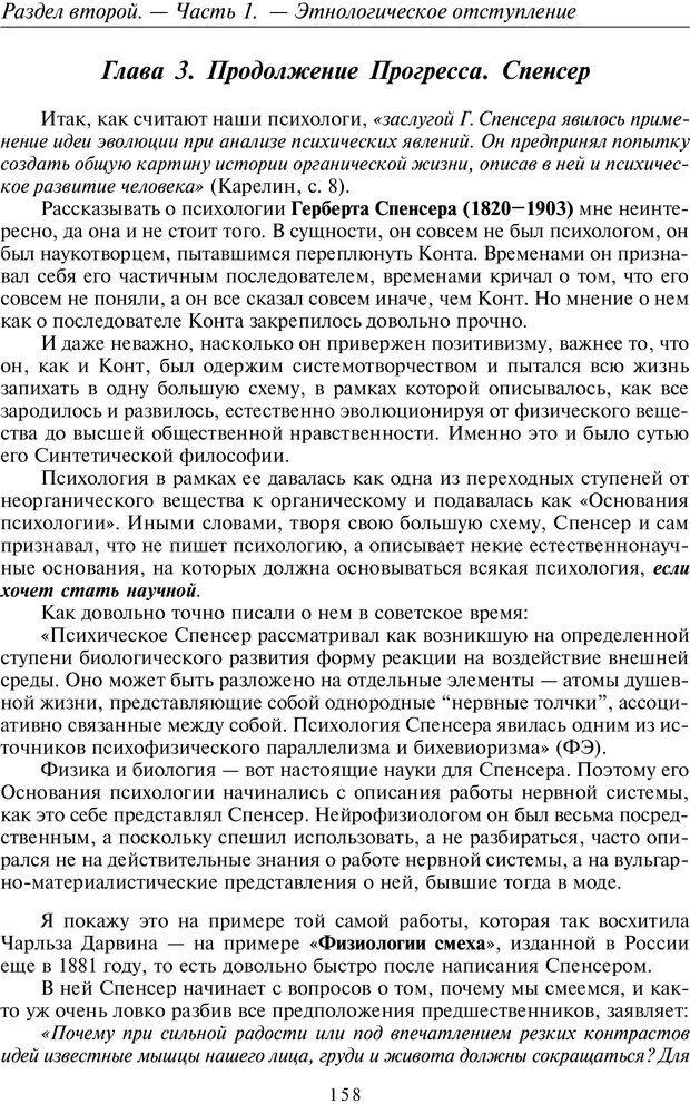 PDF. Общая культурно-историческая психология. Шевцов А. А. Страница 157. Читать онлайн