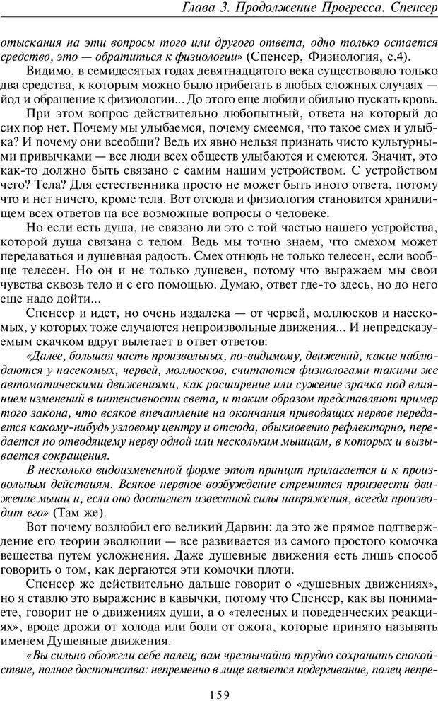 PDF. Общая культурно-историческая психология. Шевцов А. А. Страница 158. Читать онлайн