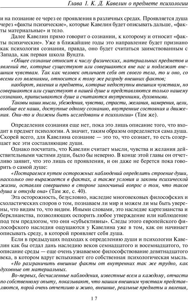 PDF. Общая культурно-историческая психология. Шевцов А. А. Страница 16. Читать онлайн