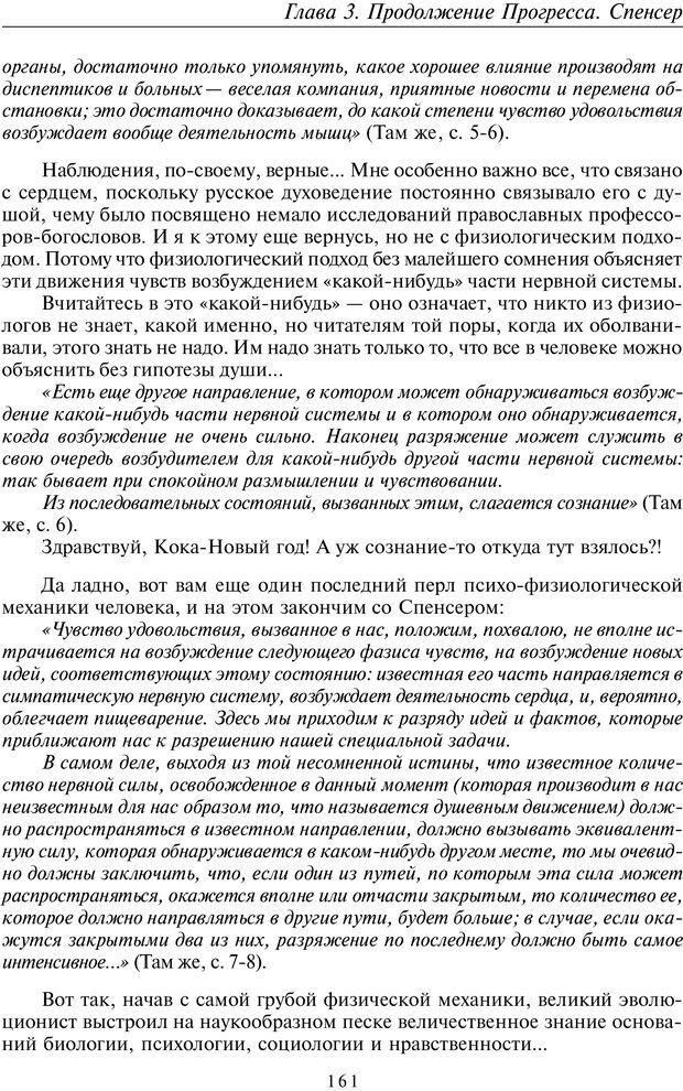 PDF. Общая культурно-историческая психология. Шевцов А. А. Страница 160. Читать онлайн