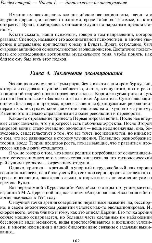 PDF. Общая культурно-историческая психология. Шевцов А. А. Страница 161. Читать онлайн