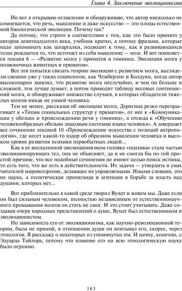 PDF. Общая культурно-историческая психология. Шевцов А. А. Страница 162. Читать онлайн
