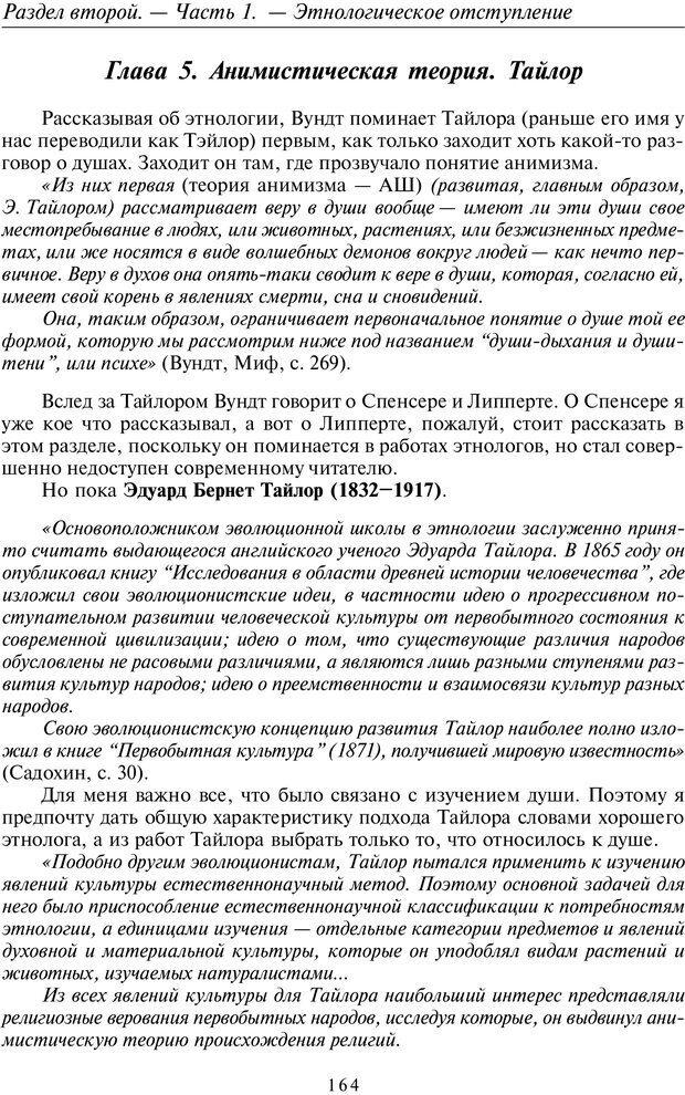 PDF. Общая культурно-историческая психология. Шевцов А. А. Страница 163. Читать онлайн