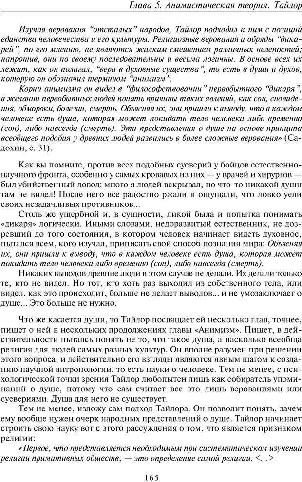 PDF. Общая культурно-историческая психология. Шевцов А. А. Страница 164. Читать онлайн