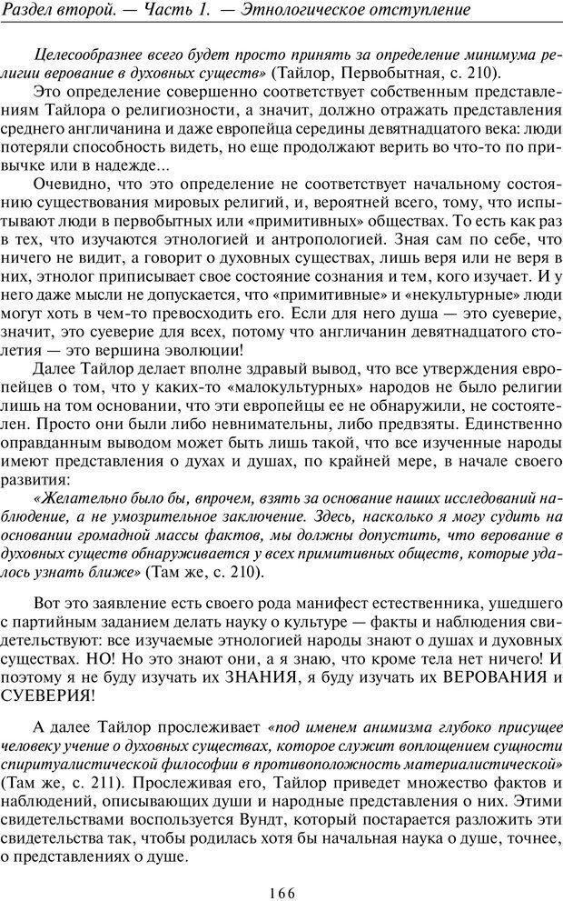 PDF. Общая культурно-историческая психология. Шевцов А. А. Страница 165. Читать онлайн