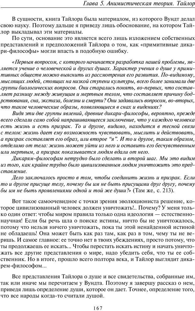 PDF. Общая культурно-историческая психология. Шевцов А. А. Страница 166. Читать онлайн