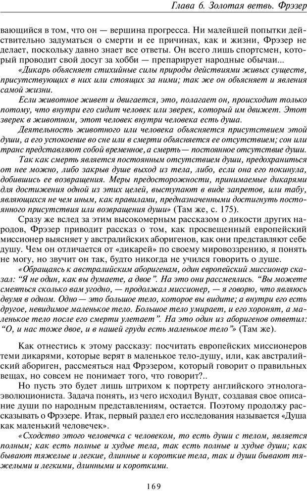 PDF. Общая культурно-историческая психология. Шевцов А. А. Страница 168. Читать онлайн