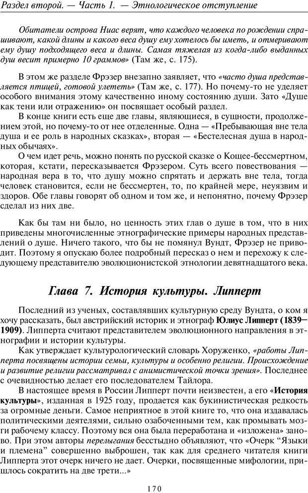 PDF. Общая культурно-историческая психология. Шевцов А. А. Страница 169. Читать онлайн