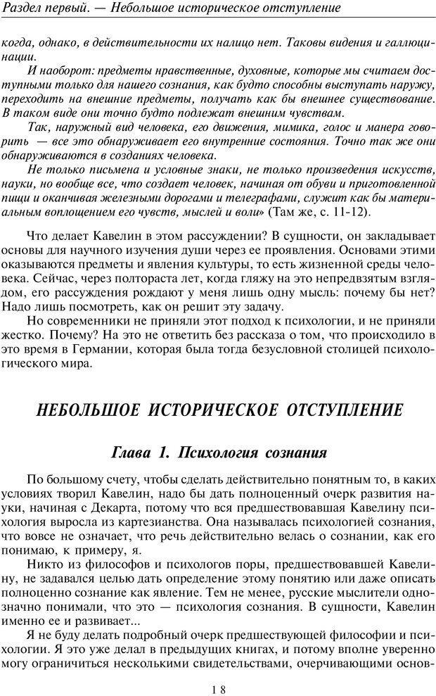 PDF. Общая культурно-историческая психология. Шевцов А. А. Страница 17. Читать онлайн