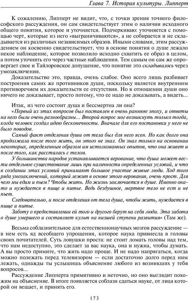 PDF. Общая культурно-историческая психология. Шевцов А. А. Страница 172. Читать онлайн