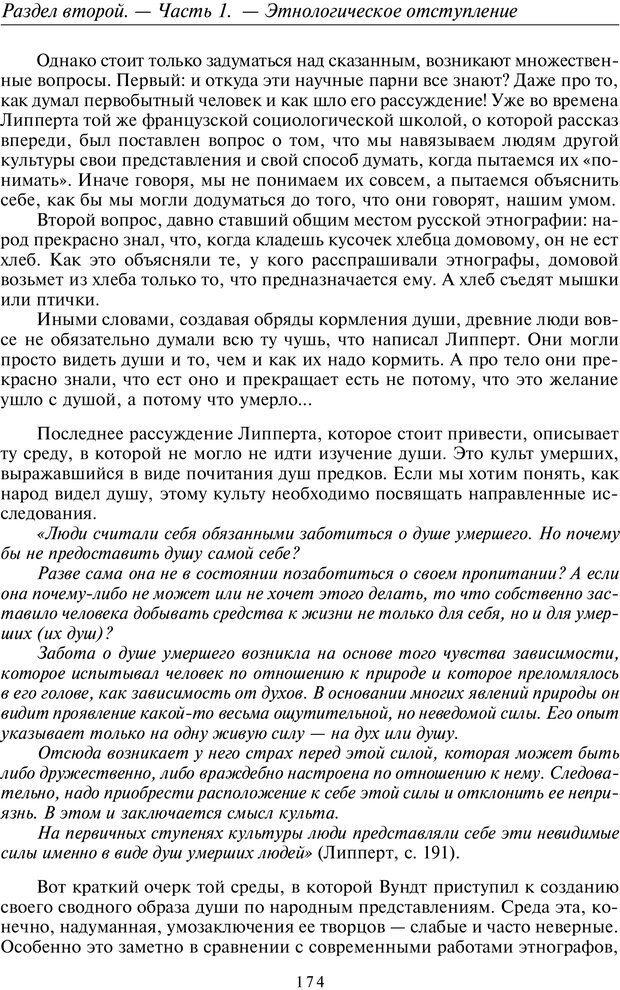 PDF. Общая культурно-историческая психология. Шевцов А. А. Страница 173. Читать онлайн