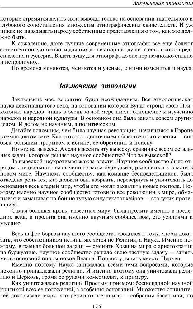 PDF. Общая культурно-историческая психология. Шевцов А. А. Страница 174. Читать онлайн
