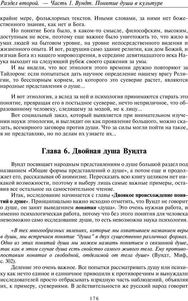 PDF. Общая культурно-историческая психология. Шевцов А. А. Страница 175. Читать онлайн