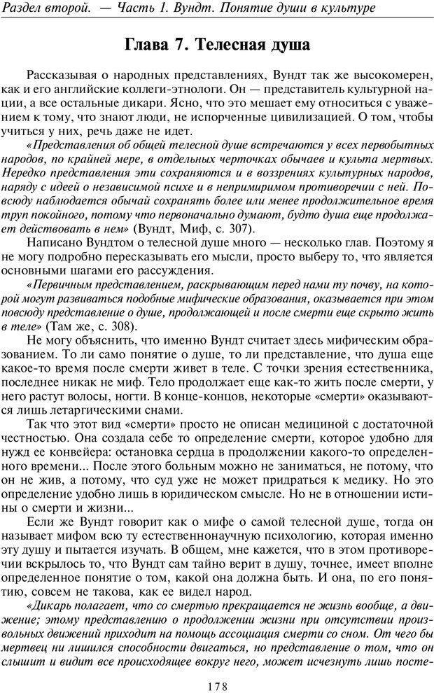 PDF. Общая культурно-историческая психология. Шевцов А. А. Страница 177. Читать онлайн