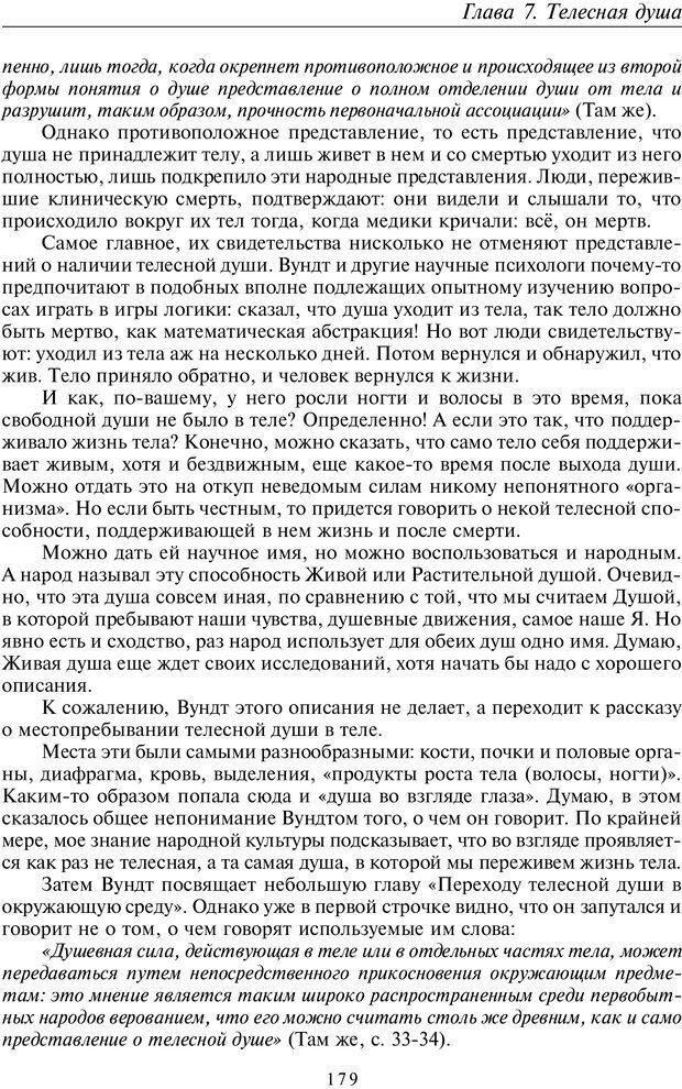 PDF. Общая культурно-историческая психология. Шевцов А. А. Страница 178. Читать онлайн
