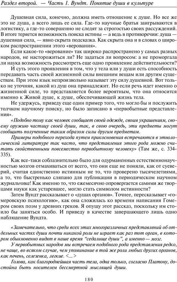 PDF. Общая культурно-историческая психология. Шевцов А. А. Страница 179. Читать онлайн