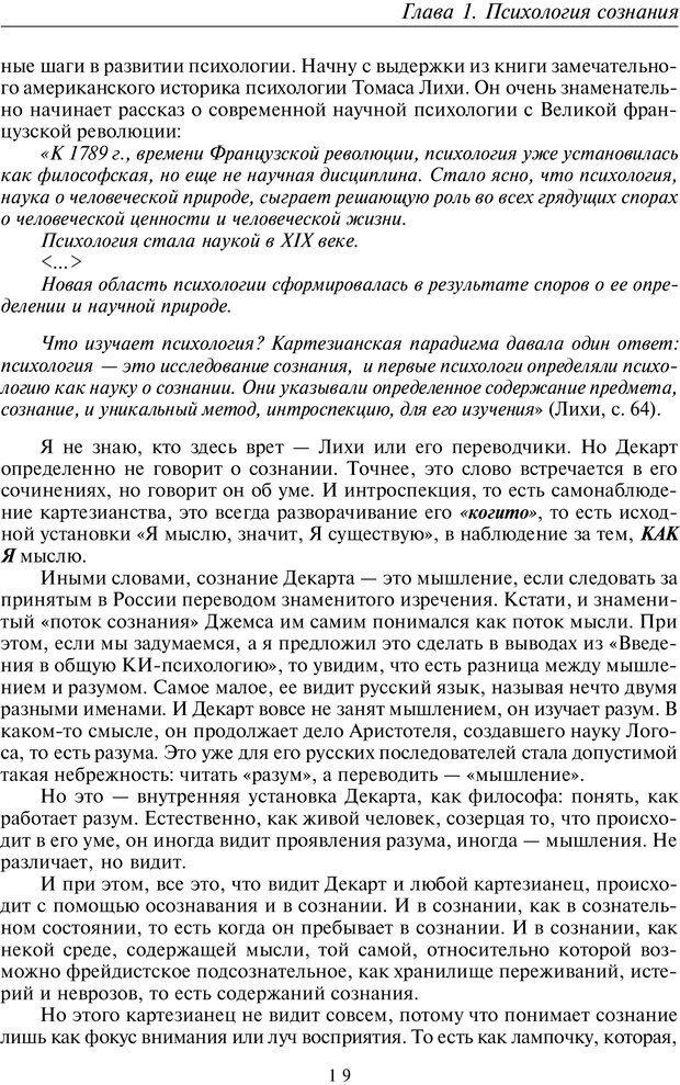 PDF. Общая культурно-историческая психология. Шевцов А. А. Страница 18. Читать онлайн