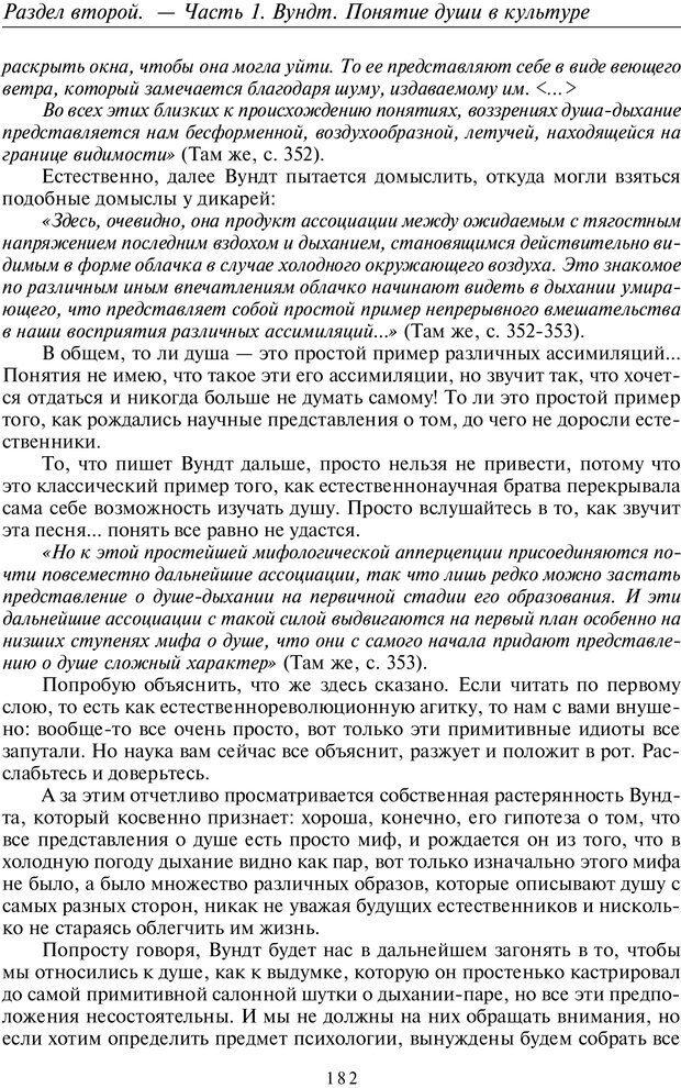 PDF. Общая культурно-историческая психология. Шевцов А. А. Страница 181. Читать онлайн