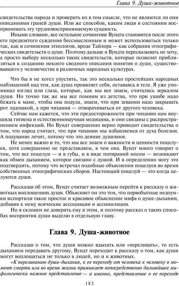 PDF. Общая культурно-историческая психология. Шевцов А. А. Страница 182. Читать онлайн