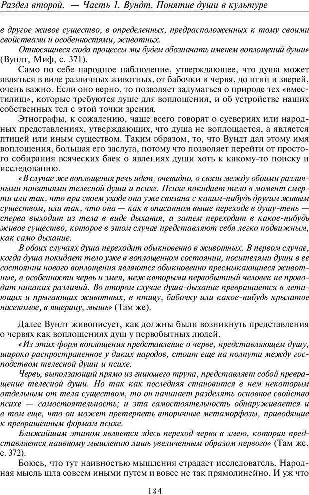 PDF. Общая культурно-историческая психология. Шевцов А. А. Страница 183. Читать онлайн