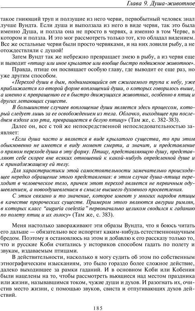 PDF. Общая культурно-историческая психология. Шевцов А. А. Страница 184. Читать онлайн