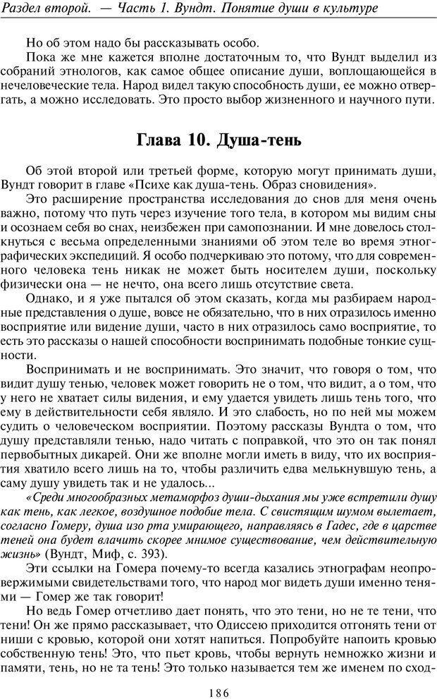 PDF. Общая культурно-историческая психология. Шевцов А. А. Страница 185. Читать онлайн