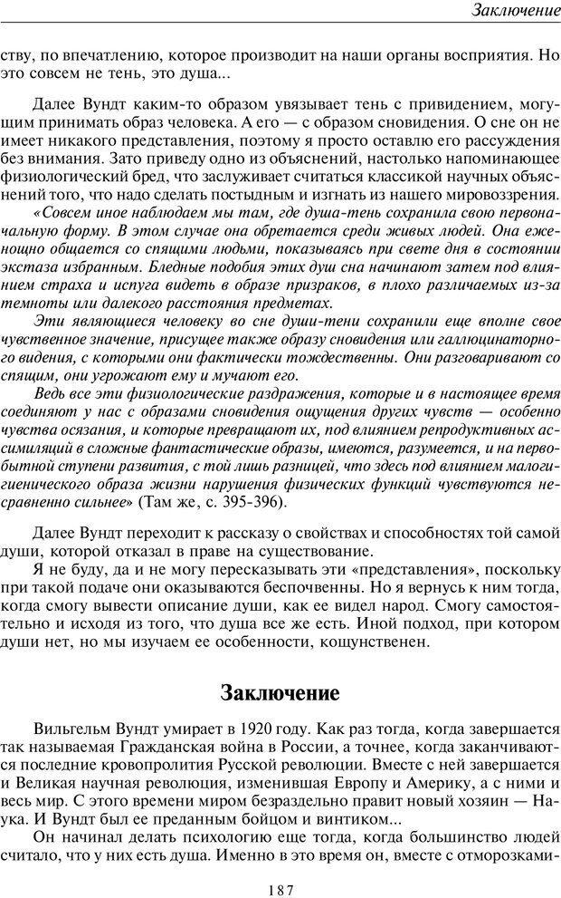 PDF. Общая культурно-историческая психология. Шевцов А. А. Страница 186. Читать онлайн