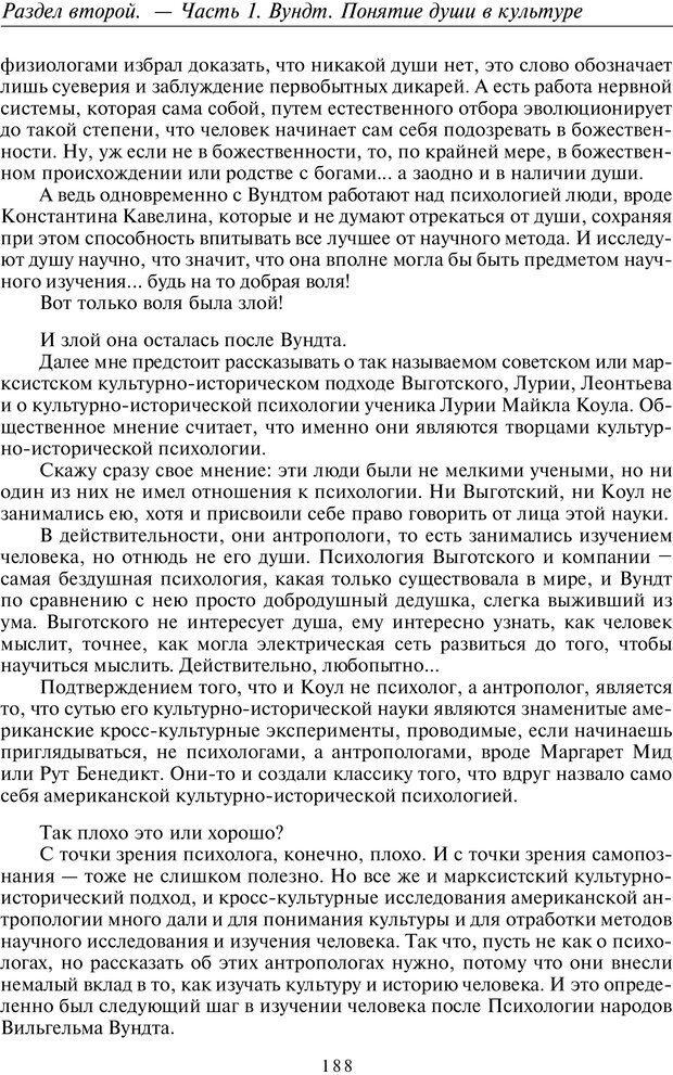 PDF. Общая культурно-историческая психология. Шевцов А. А. Страница 187. Читать онлайн