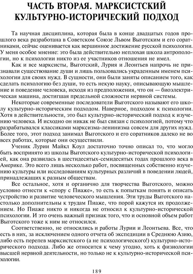 PDF. Общая культурно-историческая психология. Шевцов А. А. Страница 188. Читать онлайн