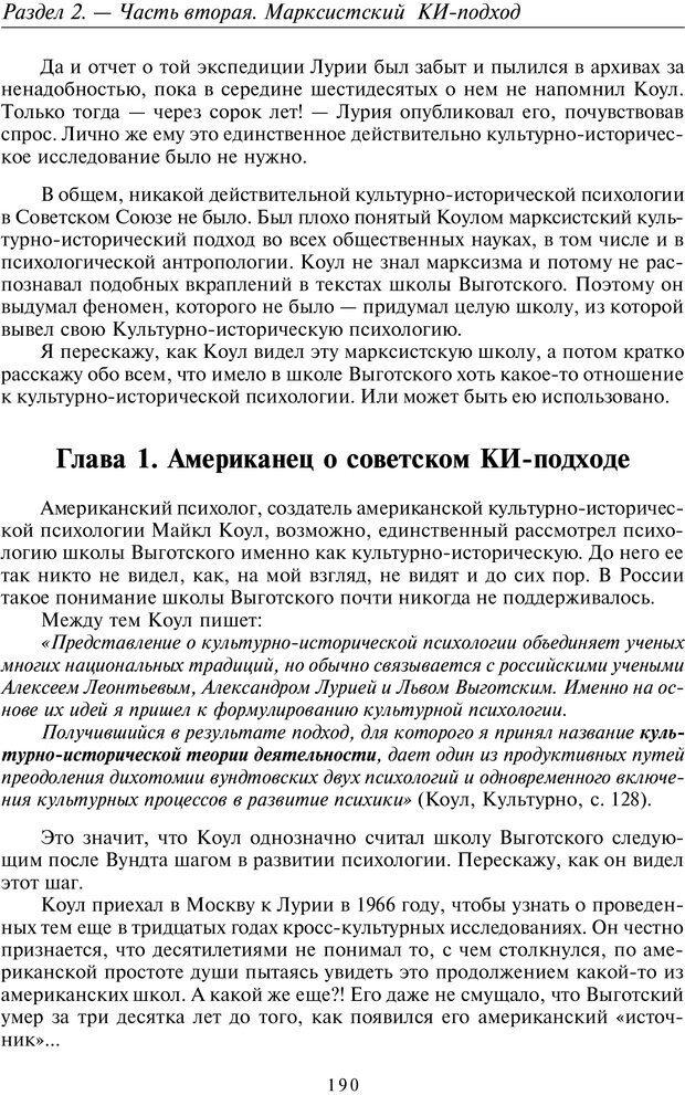 PDF. Общая культурно-историческая психология. Шевцов А. А. Страница 189. Читать онлайн