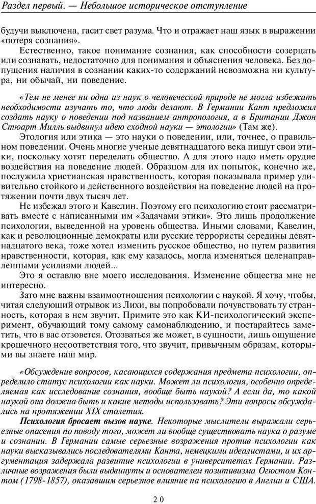 PDF. Общая культурно-историческая психология. Шевцов А. А. Страница 19. Читать онлайн