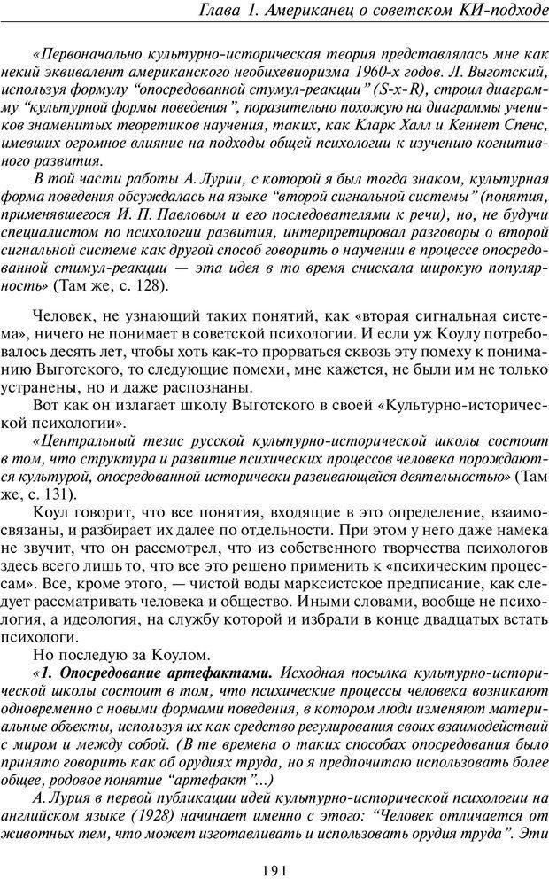 PDF. Общая культурно-историческая психология. Шевцов А. А. Страница 190. Читать онлайн