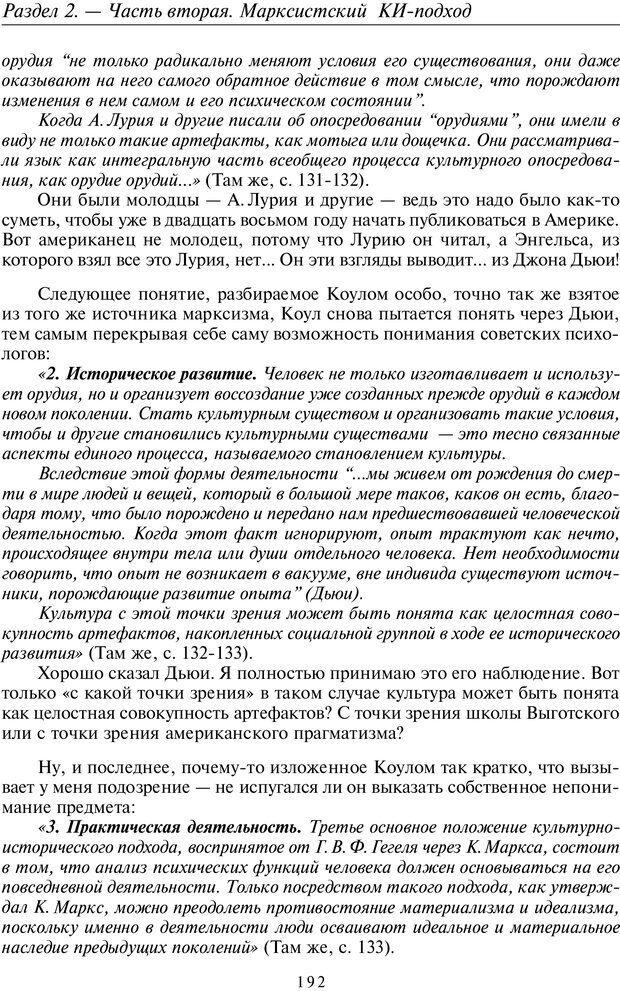 PDF. Общая культурно-историческая психология. Шевцов А. А. Страница 191. Читать онлайн