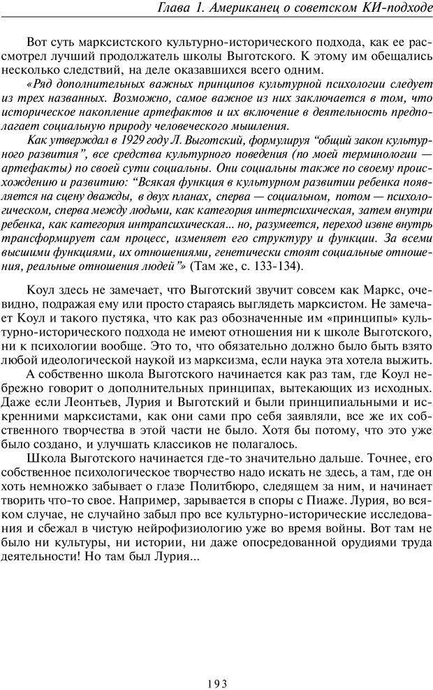 PDF. Общая культурно-историческая психология. Шевцов А. А. Страница 192. Читать онлайн