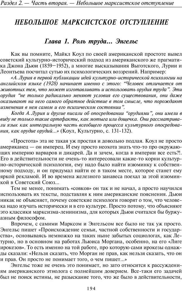 PDF. Общая культурно-историческая психология. Шевцов А. А. Страница 193. Читать онлайн