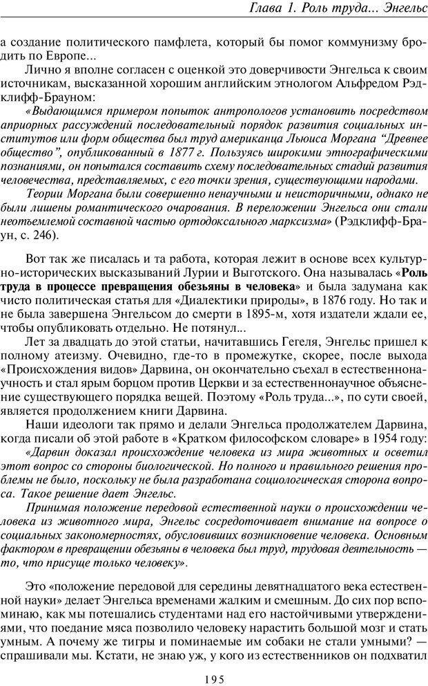 PDF. Общая культурно-историческая психология. Шевцов А. А. Страница 194. Читать онлайн