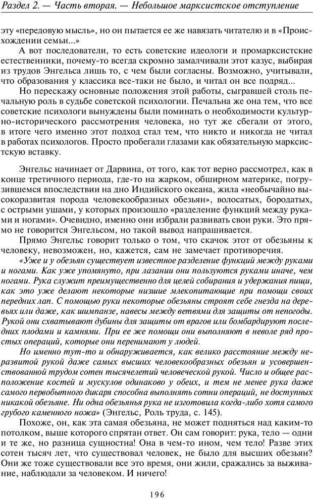 PDF. Общая культурно-историческая психология. Шевцов А. А. Страница 195. Читать онлайн