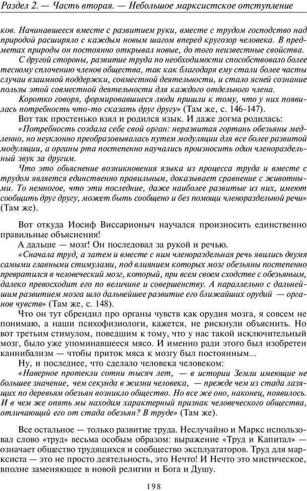 PDF. Общая культурно-историческая психология. Шевцов А. А. Страница 197. Читать онлайн