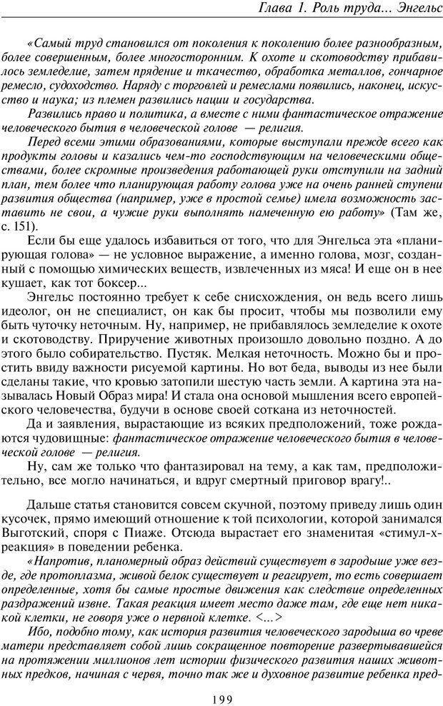 PDF. Общая культурно-историческая психология. Шевцов А. А. Страница 198. Читать онлайн