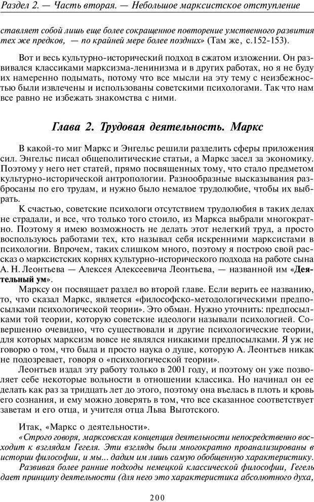 PDF. Общая культурно-историческая психология. Шевцов А. А. Страница 199. Читать онлайн