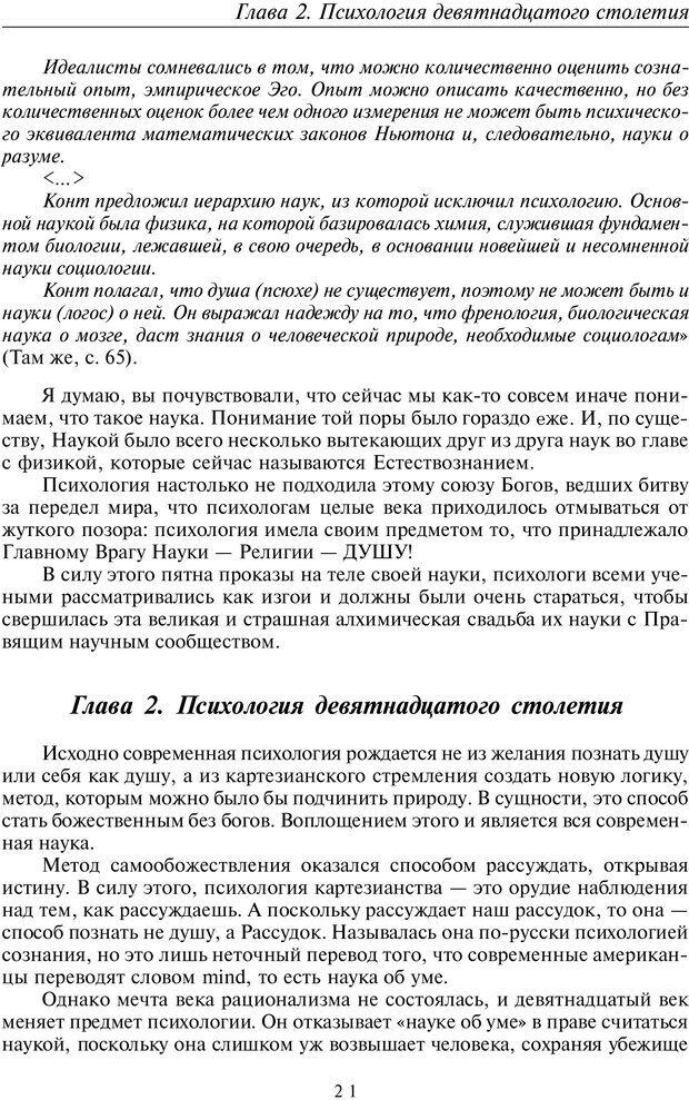 PDF. Общая культурно-историческая психология. Шевцов А. А. Страница 20. Читать онлайн