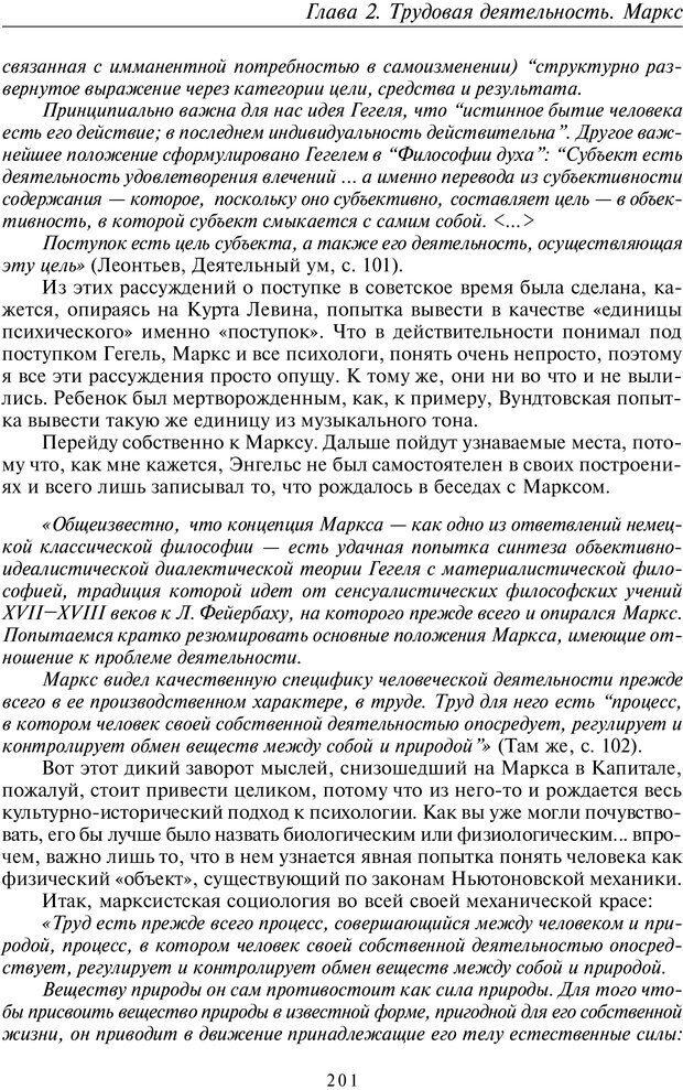 PDF. Общая культурно-историческая психология. Шевцов А. А. Страница 200. Читать онлайн
