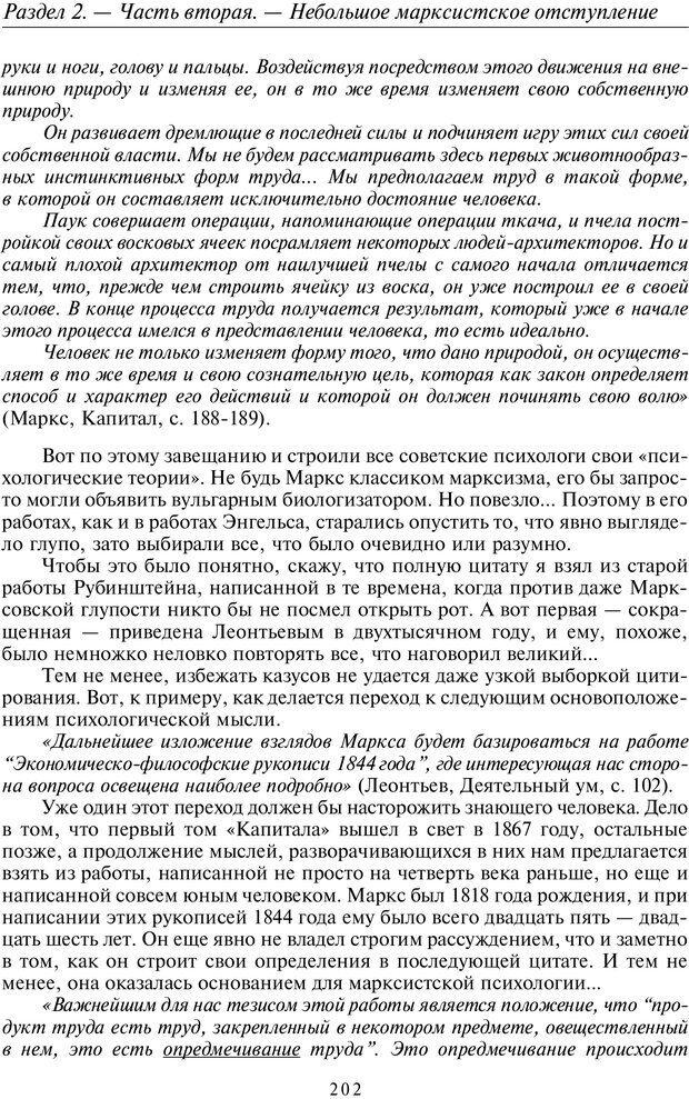PDF. Общая культурно-историческая психология. Шевцов А. А. Страница 201. Читать онлайн