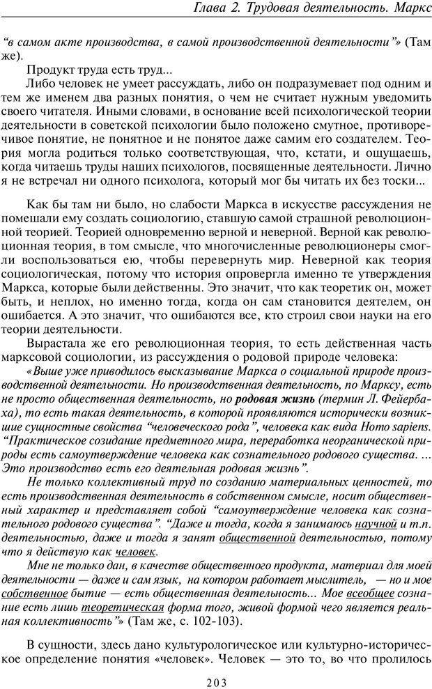 PDF. Общая культурно-историческая психология. Шевцов А. А. Страница 202. Читать онлайн