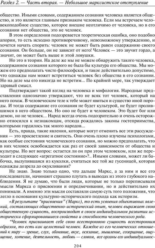 PDF. Общая культурно-историческая психология. Шевцов А. А. Страница 203. Читать онлайн