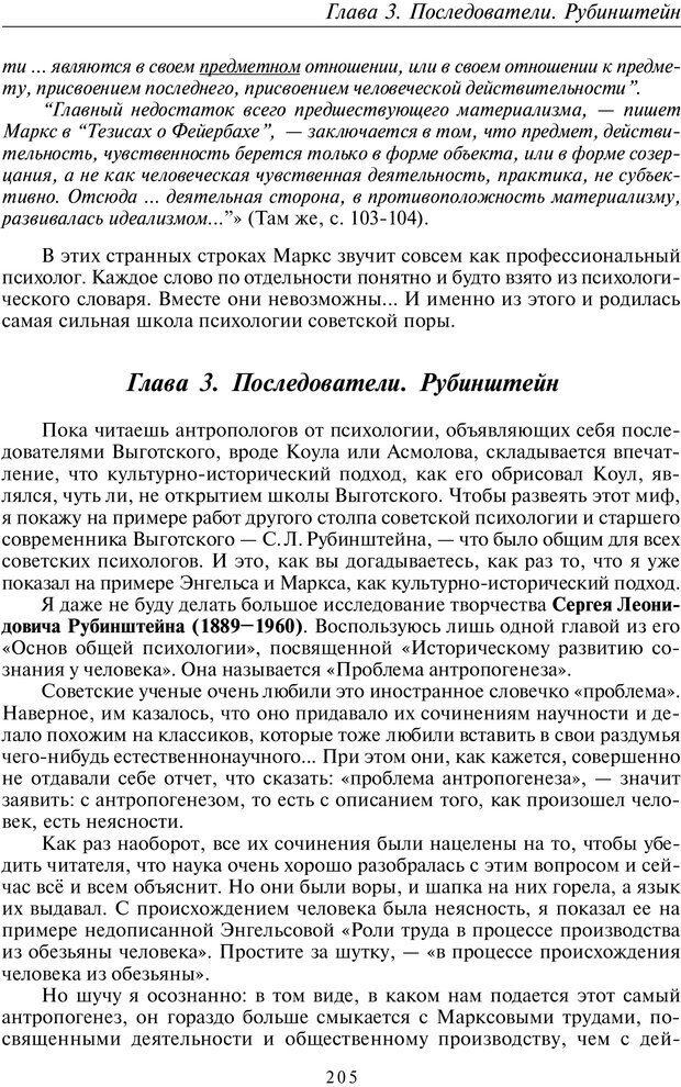 PDF. Общая культурно-историческая психология. Шевцов А. А. Страница 204. Читать онлайн