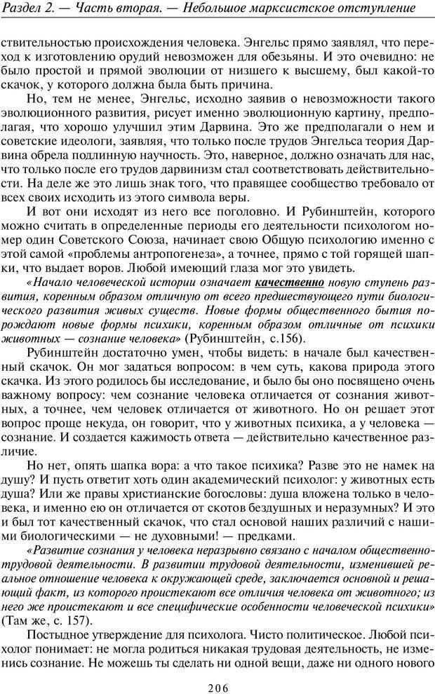 PDF. Общая культурно-историческая психология. Шевцов А. А. Страница 205. Читать онлайн