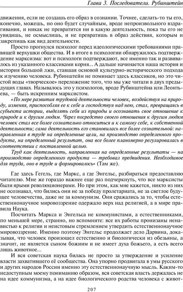 PDF. Общая культурно-историческая психология. Шевцов А. А. Страница 206. Читать онлайн