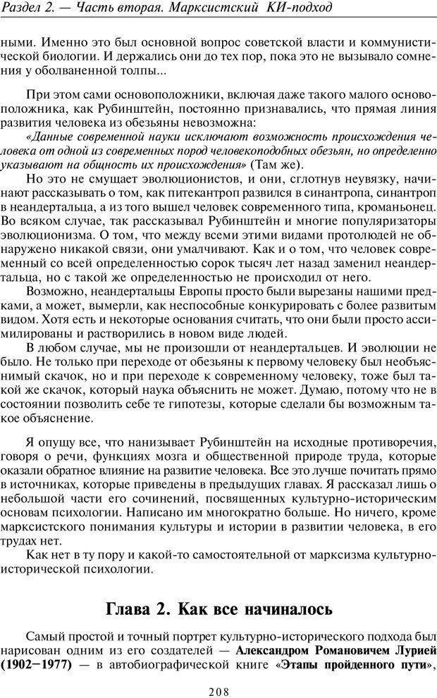 PDF. Общая культурно-историческая психология. Шевцов А. А. Страница 207. Читать онлайн