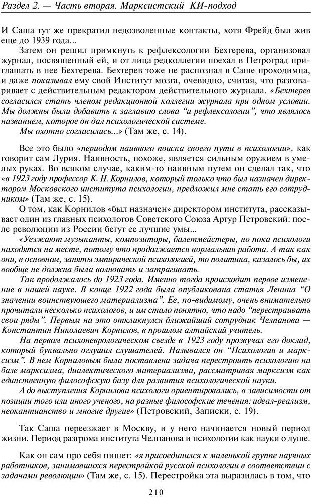 PDF. Общая культурно-историческая психология. Шевцов А. А. Страница 209. Читать онлайн